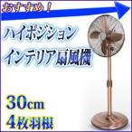 ハイポジション 扇風機 リビング扇風機 30cm 4枚羽根 インテリア扇風機 ハイリビング扇 メカ扇風機 送風機 首振り メカ式 サーキュレーター ファン 訳あり