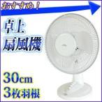 卓上 扇風機 お座敷扇風機 3枚羽根 羽根径30cm リビング扇風機 サーキュレーター 送風機 首振り 角度調節 卓上扇 訳あり