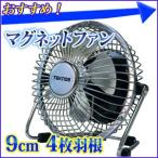 扇風機 マグネット扇風機 9cm 4枚羽根 シルバー 卓上扇風機 コンパクト 送風機 サーキュレーター 磁石 訳あり