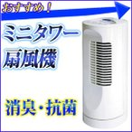 扇風機 タワー ファン ミニタワー扇風機 タワー型 送風機 縦型 ノンオゾン 消臭 除菌 マイナスイオン サーキュレーター 訳あり