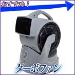 ターボファン メカ式 扇風機 サーキュレーター ターボ扇風機 首振り ターボ式 メカ扇風機 メカ式サーキュレーター 訳あり