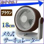 サーキュレーター 18cm ブラウン メカ式 3枚羽根 角度調節 90° 扇風機 ファン 空気循環 省エネ 送風機 風量調節 換気 夏 涼しい 室内 暑さ対策 訳あり