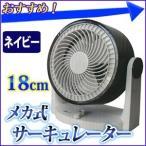 サーキュレーター 18cm ネイビー メカ式 3枚羽根 角度調節 90° 扇風機 ファン 空気循環 省エネ 送風機 風量調節 換気 夏 涼しい 室内 暑さ対策 訳あり