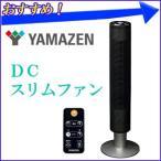 山善 スリムファン DCモーター リモコン タワー型 YSR-UD901 扇風機 首振り DC ファン タイマー 風量調節 静音 YAMAZEN 訳あり