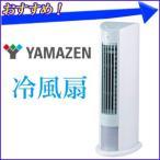山善 冷風扇 タワー型 FCT-D402 冷風 冷風機 送風 涼風 オートルーパー 涼しい 風量調節 着脱式フィルター YAMAZEN