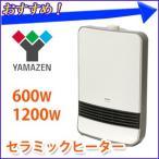 山善 セラミックヒーター 600W 1200W HF-J121 ヒーター 暖房器具 電気ファンヒーター セラミックファンヒーター YAMAZEN