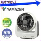 山善 サーキュレーター 首振り 左右 YAS-KN181 静音 扇風機 風量調節 ファン 空気循環 安全設計 季節家電 送風 送風機 YAMAZEN