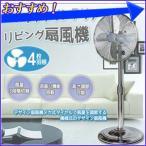 扇風機 ハイポジション インテリア扇風機 シルバー 30cm 4枚羽根 メタルファン サーキュレーター メカ式 リビング扇風機 デザイン扇風機 リビングファン 訳あり