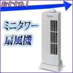 卓上 タワーファン 扇風機 ホワイト デスクファン ミニ扇風機 サーキュレーター 送風機 角度調節 小型 コンパクト 卓上扇 卓上ファン 訳あり
