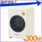セラミックヒーター モバイルセラミックヒーター 300W ホワイト 小型 ストーブ 暖房機器 コンパクトヒーター 足元 電気ヒーター 訳あり