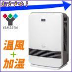 山善 セラミックヒーター 加湿 スチーム式 DKF-K121 温風 速暖 温度設定4段 ヒーター 電気ヒーター タイマー 暖房器具 YAMAZEN