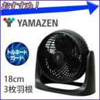 山善 サーキュレーター 扇風機 JAS-Q182 空気循環 18cm羽根 風量調節 送風 送風機 エアコン 循環 季節家電 ブラック YAMAZEN 訳あり