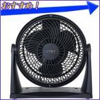 サーキュレーター メカ式 CCM101BK ブラック 扇風機 18cm 3枚羽根 ファン 上下 メカ扇風機 置型 メカ式扇風機 リビング 送風機 小型 風量調節 空気循環 訳あり