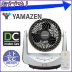 山善 サーキュレーター 首振り DC 上下左右 リモコン YAR-PD201J WB 静音 扇風機 換気 空気循環 ファン 送風機 YAMAZEN 訳あり