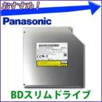 パナソニック ブルーレイ ドライブ ノートPC用 BDスリムドライブ UJ260 AFNCB-B 交換 光学ドライブ ベゼル付き Panasonic