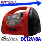 大自工業 メルテック バッテリー充電器 自動車 バイク 12V 車 PC-200 全自動 バッテリー チャージ リフレッシュ 充電 Meltec