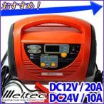 大自工業 メルテック バッテリー充電器 自動車 バイク 12V 24V 車 PC-300 全自動 バッテリー チャージ リフレッシュ 充電 Meltec
