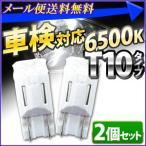 ポジションランプ LED 車検対応 6500K T10 2個セット P2834W 25lm ホワイト 車幅灯 室内灯 ルームランプ 乗用車 コンパクト POLARG ポラーグ