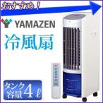 YAMAZEN 冷風扇 FCR-C406 WS