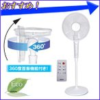 扇風機 首振り 360度 SKJ-RE40HR36 ハイリビング扇 40cm 5枚羽根 リビング扇風機 サーキュレーター リモコン タイマー 訳あり
