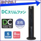 スリムファン DCモーター 扇風機 山善 タワーファン YSR-SDA1001 静音 リモコン 首振り タイマー ブラック YAMAZEN 訳あり