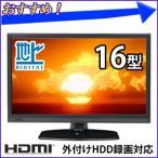 ショッピング液晶 液晶テレビ 16型 テレビ 16インチ AT-16C01SR TV 液晶 小型 コンパクト 地デジ 外付けHDD録画対応 薄型 LED リモコン 訳あり