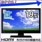 ショッピング液晶テレビ 液晶テレビ 19型 テレビ 19インチ AT-19L01SR TV 液晶 小型 コンパクト 地デジ 外付けHDD録画対応 薄型 LED リモコン 訳あり