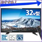 液晶テレビ 32V型 LEDバックライト搭載 ハイビジョン液晶テレビ AT-32Z03SR 地デジ BS CS 3波 外付HDD録画対応 液晶 ASPILITY 訳あり