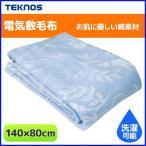 電気毛布 140×80cm EM-533 敷毛布 綿毛布 洗濯可能 綿100% 温度調節 電気敷毛布 布団 電気 敷布団 洗える シングル テクノス