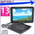 ポータブルDVDプレーヤー 13.3インチ 本体 13インチ DVD プレーヤー ポータブル 3電源 AC DC 充電 車 モニター 画面 液晶