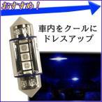 LEDバルブ T10 ブルー POLARG P2320B 自動車用 ルームランプ LED LEDランプ 12V ハイパワー 自動車 ライト ルームライト