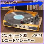 レコードプレーヤー アンティーク調 スピーカー内蔵 ラジオ AT-2520 おしゃれ ターンテーブル アナログ ダイヤル式 コンパクト オーディオ
