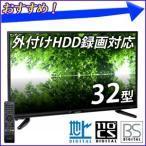 ショッピング液晶テレビ 液晶テレビ 32インチ 32型 テレビ AT-32C03SR TV 地デジ BS CS CATV 液晶 HDMI ハイビジョン 外付けHDD対応 画面 モニター