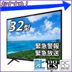 ショッピング液晶テレビ 液晶テレビ 32型 32インチ テレビ 外付けHDD対応 ハイビジョン 地デジ BS CS 録画 ZM-TV3321R 液晶 画面 TV HDMI