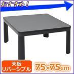 こたつ カジュアル 正方形 こたつテーブル 75×75cm SEU-75(B) ブラック 火燵 炬燵 テーブル リバーシブル 黒 冬物家電 訳あり