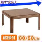 こたつ 家具調こたつ 正方形 80×80cm 継脚付 こたつテーブル WG-F801H ブラウン MB 火燵 炬燵 テーブル 冬物家電 訳あり