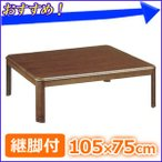 こたつ 家具調こたつ 長方形 105×75cm 継脚付 こたつテーブル WG-F1051H ブラウン MB 火燵 炬燵 テーブル 冬物家電 訳あり