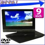 ポータブルDVDプレーヤー 本体 車載 9インチ ポータブル DVDプレーヤー 3電源 DVD CD 映像 音楽 再生 モニター 画面 訳あり