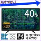 ショッピング液晶テレビ テレビ 40型 液晶テレビ 本体 フルハイビジョン TV 地デジ BS CS CATV 視聴 液晶 画面 モニター 40インチ 大画面 双方向データ放送