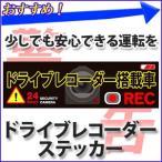 ドライブレコーダー ステッカー 反射 録画中 REC 防犯 迷惑運転 盗難 あおり運転 防止 対策 シール セキュリティ ドラレコステッカー