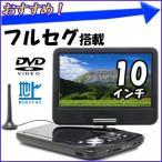 ポータブルDVDプレーヤー フルセグ 10インチ 車載 本体 地デジ ワンセグ リモコン付き テレビ 再生 DVD 3電源 DS-1000FS