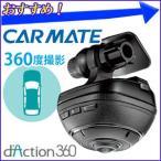 カーメイト ドライブレコーダー 360度 ダクション360 DC3000 ドラレコ 車 録画 無線LAN スマホで確認 GPS WDR機能 4K フルHD
