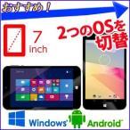 タブレット 中古 7インチ 本体 Windows Android 切替 タブレット型PC AWOS-0701 Windows8.1 Android4.4 無線LAN Bluetooth 訳あり