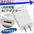 ACアダプター USB サムスン 純正 5V 2A EP-TA12JWE 充電器 コンセント 旅行 急速充電 コンパクト 軽量 ギャラクシー スマホ 対応 SAMSUNG