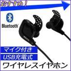 イヤホン Bluetooth マイク付き ワイヤレス iPhone アンドロイド スマホ 両耳 カナル型 ヘッドホン 通話 ハンズフリー TBS05K