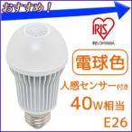 LED電球 人感センサー E26 40W相当 電球色 アイリスオーヤマ LDA5L-H-S2 エコハイルクス ハイパワー LED 電球 照明 ライト