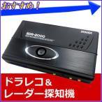 レーダー探知機 ドライブレコーダー 一体型 GPS 車 自動車 ドラレコ 12V 24V トラブル 録画 カメラ レコーダー オービス 警告 レーダー