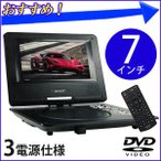 ショッピングポータブル ポータブルDVDプレーヤー車載 本体 7インチ ADP-700N ヘッドレスト 取り付け DVD ポータブル プレーヤー 車内 CD 車載 再生 7型