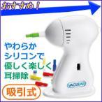 Yahoo!HURRYUPハリーアップイヤークリーナー 耳掃除 バキューイヤー 吸引式 耳掃除機 道具 大人 子供 シリコンノズル 水洗い LED付き 電池式 電動 吸引 耳かき