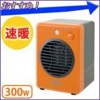 ショッピングファンヒーター セラミックヒーター 小型 300W 暖房 速暖 温風 防寒 省エネ コンパクト ヒーター ミニセラミックヒーター ファンヒーター 持ち運び 足元